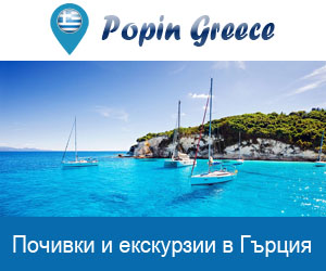 GoogleBanner 300x250-Booking-popin